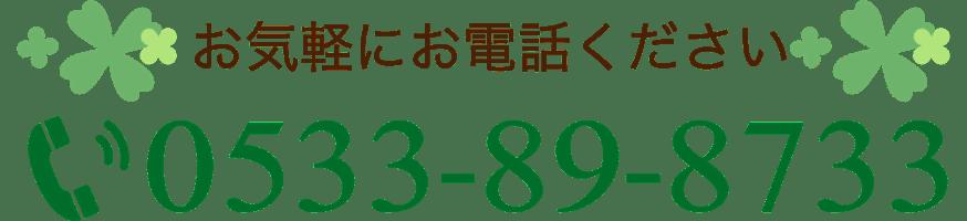 058-272-3663